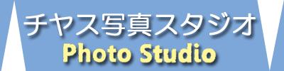 チヤス写真スタジオ|静岡県掛川市にある写真館